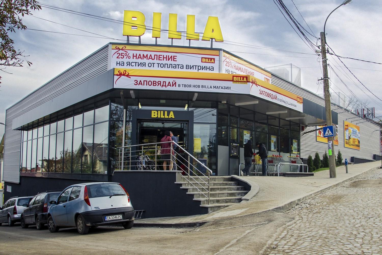 """Супермаркет """"Билла"""" - гр. София, кв. """"Симеоново"""""""