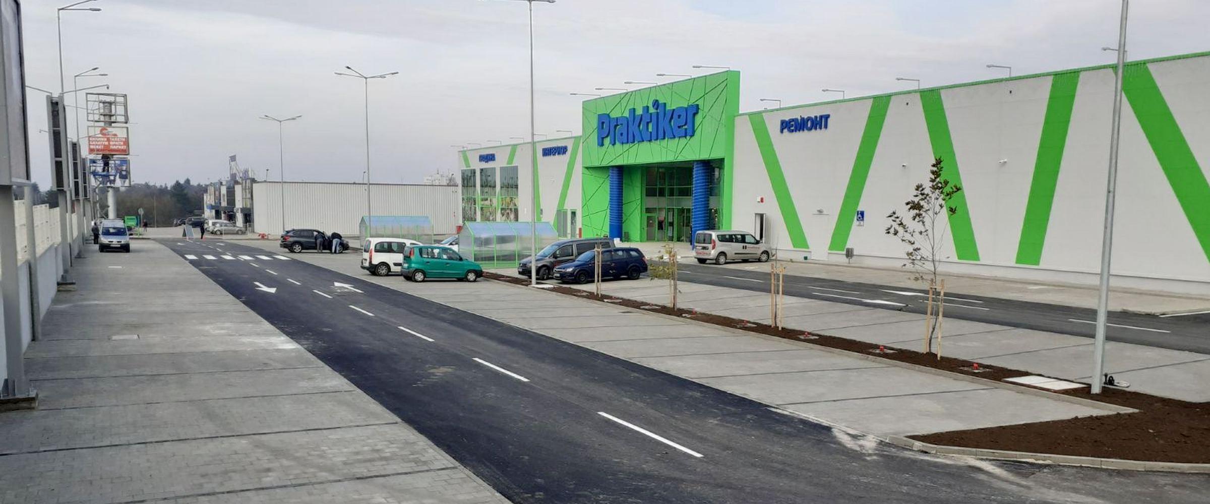 "Строителен хипермаркет ""Практикер"" - Добрич"