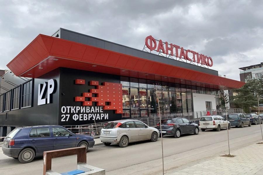 "Супермаркет ""Фантастико"" - София, кв. ""Манастирски ливади"""