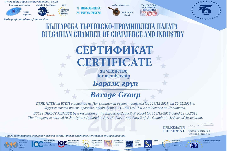 """Сертификат за членство в БТТП на """"Бараж Груп""""."""