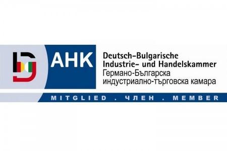 Германо-Българската индустриално-търговска камара