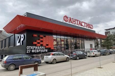 """Новият магазин на """"Фантастико"""" в София ще отвори врати на 27.02.2020"""