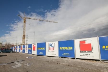 Първа копка на нов Примекс Център в София